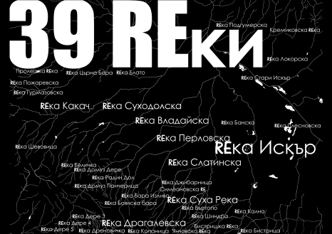 39 Rivers in Sofia