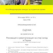 Isover 2010_Preliminary jury_participation