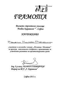 Positive 2011_Award_ Veselin Veselinov_REkute_VSU