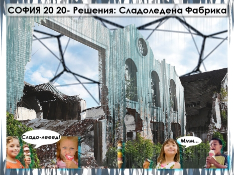 15. Sofia 2020 - Preservation of historical monuments with ice covering (Sugar factory > Ice - cream factory)