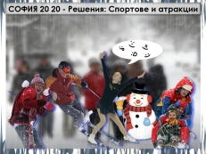 18. Sofia 2020 - home of winter sports