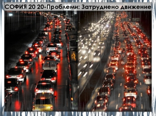 2. Contemporary Sofia - problems: transport