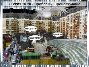 5. Contemporary Sofia - problems: social density and communication