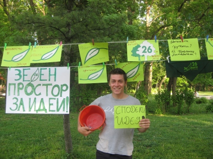Space for green ideas / Зелен простор за идеи