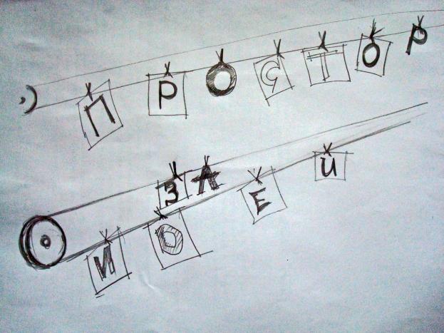 Space for ideas-concept / Простор за идеи-концепция