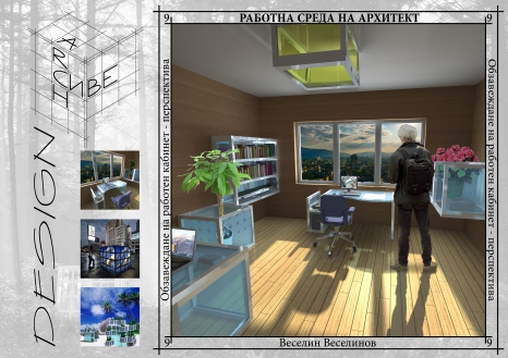 Home office - interior perspective