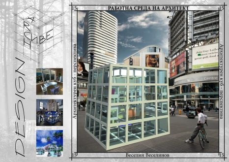 ArchCube - exterior perspective - urban square (day)