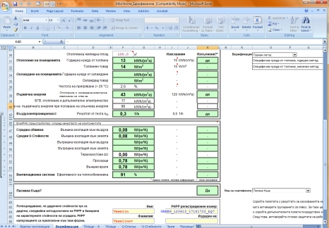 Energy Efficiency calculations