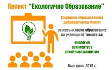 Eco Education Intro2