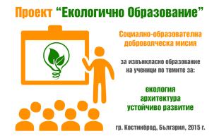"""Проект """"Екологично Образование"""""""