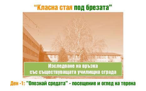 Изследване на връзка със съществуващата училищна сграда
